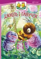 Пономаренко Марія Антонівна Джміль і павучок : казка 978-966-10-5031-9