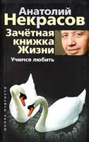 Некрасов Анатолий Зачётная книжка Жизни. Учимся любить 978-5-227-02637-8