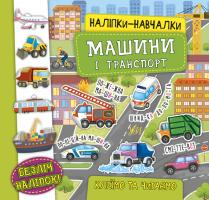 Смирнова К. В. Наліпки-навчалки — Машини і транспорт 978-966-284-754-3