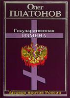 Олег Платонов Государственная измена 5-9265-0110-5
