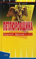 Сергей Шумов Петлюровщина 5-699-09169-6
