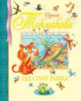 Токмакова Ирина Где спит рыбка 978-5-389-01318-6