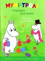 Мумі-тролі. Сюрприз для мами. Книжка з наклейками 978-617-526-497-3
