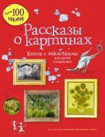 Курто Сара, Дэвис Кейт Рассказы о картинах 978-5-389-12268-0