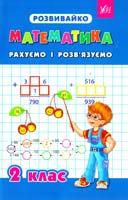 Зеркальна Тетяна Математика. Рахуємо і розв'язуємо. 2 клас 978-966-284-193-0