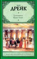 Дрейк Ник Тутанхамон. Книга теней 978-5-17-073212-8, 978-5-271-35578-3, 978-5-4215-2226-3