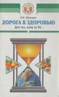 Образцов Олег Дорога к здоровью. Для тех, кому за 60... 966-539-402-9