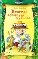 Галаніна Юлія Пригоди кухарчука Бублика 978-966-421-095-6