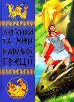 Білик Е. Легенди та міфи Давньої Греції 978-617-08-0185-2