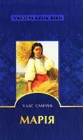 Самчук Улас Марія 978-617-592-195-1