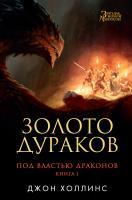 Холлинс Джон Под властью драконов. Кн.1. Золото дураков 978-5-389-12247-5