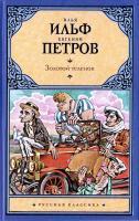 Євген Петров, Ілля Ільф Золотой теленок 978-5-17-063254-1