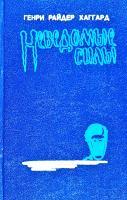 Хаггард Генри Райдер Неведомые силы; Чудовшце; Дитя из слоновой кости; Аллан Кватерман 5-85990-027-9