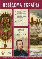 Чухліб Т. Шлях до Полтави: Україна і Росія за доби гетьмана Мазепи 978-966-1530-11-8