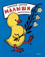 Лаптев Алексей Малыши (Рисунки А. Лаптева) 978-5-389-11858-4