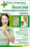 Денисюк Татьяна Болезни пищеварительного тракта 978-966-14-0530-0