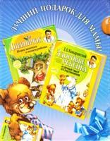 Комаровский Евгений Подарочный набор: «Дневничок» + «Здоровье ребенка и здравый смысл его родственников»