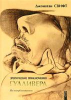 Джонатан Свифт Эротические приключения Гулливера 5-9637-0019-1