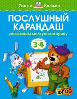 Земцова Ольга Послушный карандаш (3-4 года)  978-5-389-06271-9