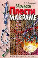 Т. А. Терешкович Учимся плести макраме 985-6193-91-5, 985-13-001931-9, 5-17-001930-0