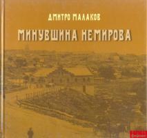 Малаков Дмитро Минувшина Немирова 978-866-96917-0-5