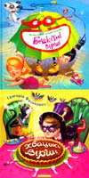Григорій Фалькович, Галина Малик Хвацькі вірші — Бешкетні вірші 978-617-585-011-4
