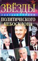 Гордон Д. Звезды политического небосклона 966-03-2262-3