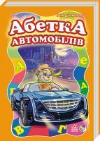 Меламед Геннадій Абетка автомобілів. (картонка) 978-966-746-387-8