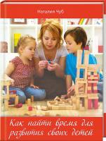 Чуб Наталья Как найти время для развития своих детей 978-617-7164-70-7