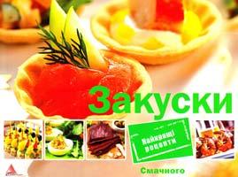 Альхабаш О. Закуски 978-617-7203-77-2
