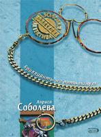 Лариса Соболева Бриллианты на пять минут 5-699-13221-х