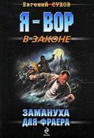 Евгений Сухов Замануха для фраера 978-5-699-36637-8