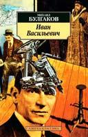 Булгаков Михаил Иван Васильевич: Рассказы, пьесы 978-5-389-02384-0