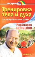 Мирзакарим Норбеков Тренировка тела и духа 5-94723-453-х