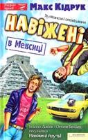 Кідрук Максим Навіжені в Мексиці 978-966-141-253-7