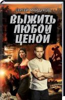 Майдуков Сергей Выжить любой ценой 978-617-12-3849-7