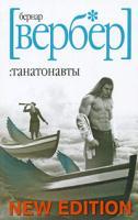 Бернар Вербер Танатонавты 978-5-8189-1393-3, 978-5-386-00775-1