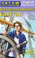 Верн Жуль П'ятнадцятирічний капітан = A Captain at Fifteen 978-966-498-581-6