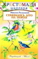 Рильський Максим Хрестоматія школяра Спинилось літо на порозі 966-661-536-3