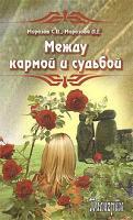 С. В. Морозов, Л. Г. Морозова Между кармой и судьбой 978-5-91193-013-4