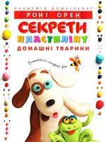 Орен Роні Секрети пластиліну™ : Домашні тварини 978-617-526-552-9