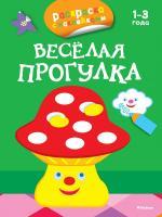 Плаксунова Дарья Весёлая прогулка (раскраски с наклейками)  978-5-389-07903-8