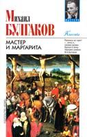 Булгаков Михаил Мастер и Маргарита 5-17-010837-0