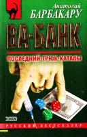 Барбакару Анатолий Ва-банк. Последний трюк каталы 5-04-008051-4