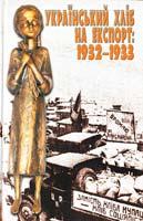 Редактор Микола Іщенко Український хліб на експорт: 1932—1933 966-2911-06-5