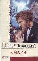 Нечуй-Левицький Іван Хмари 978-966-03-4201-9
