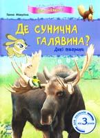 Макуліна Ганна Де сунична галявина? Дикі тварини. Від 3 років 978-617-09-0351-8