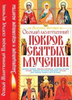 Синичкин Вадим Особый Молитвенный Покров святых мучениц 978-966-481-184-9
