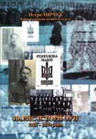 Мірчук Петро Нарис історії ОУН. 1920-1939 роки. Видання третє, доповнене 966-410-001-3