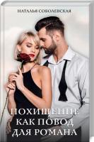 Соболевская Наталья Похищение как повод для романа 978-617-12-7925-4